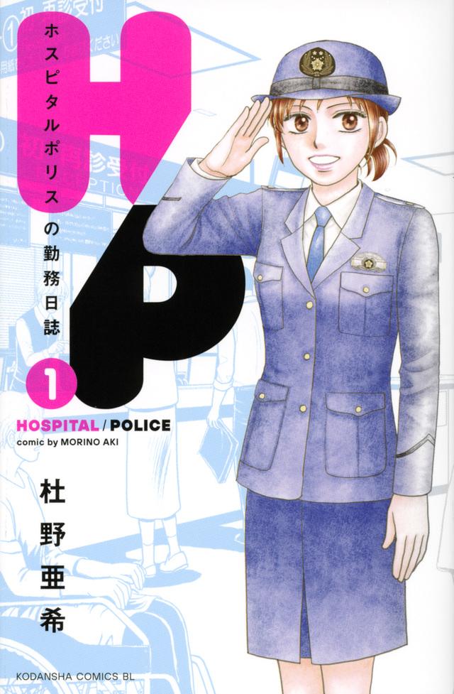 H/P ホスピタルポリスの勤務日誌(1)
