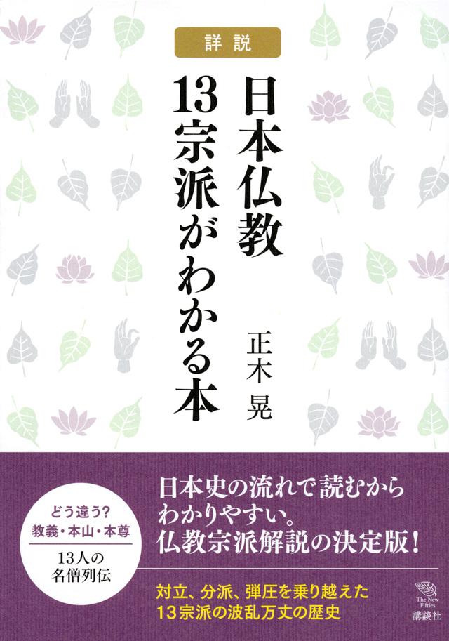 詳説 日本仏教13宗派がわかる本
