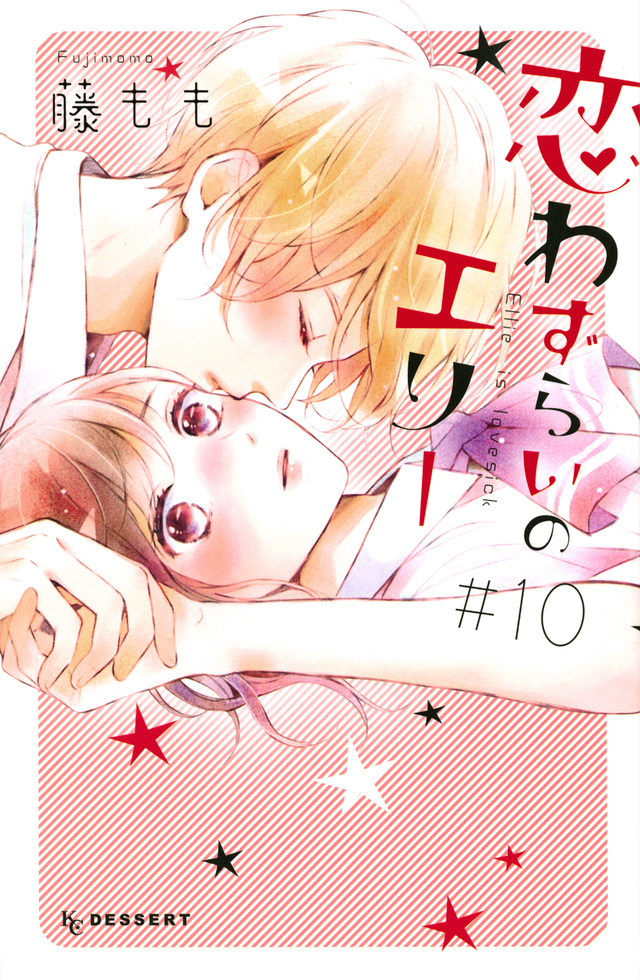 恋わずらいのエリー(10)