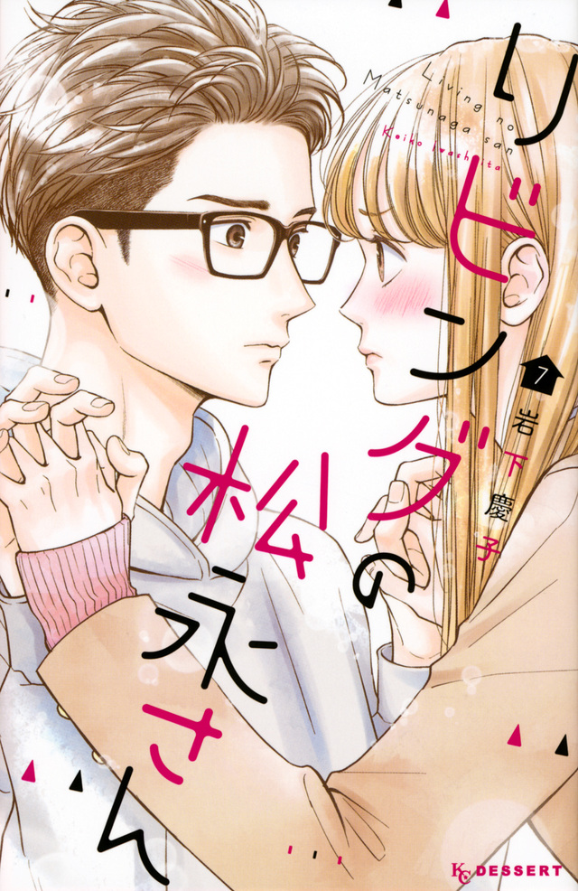 リビングの松永さん(7)