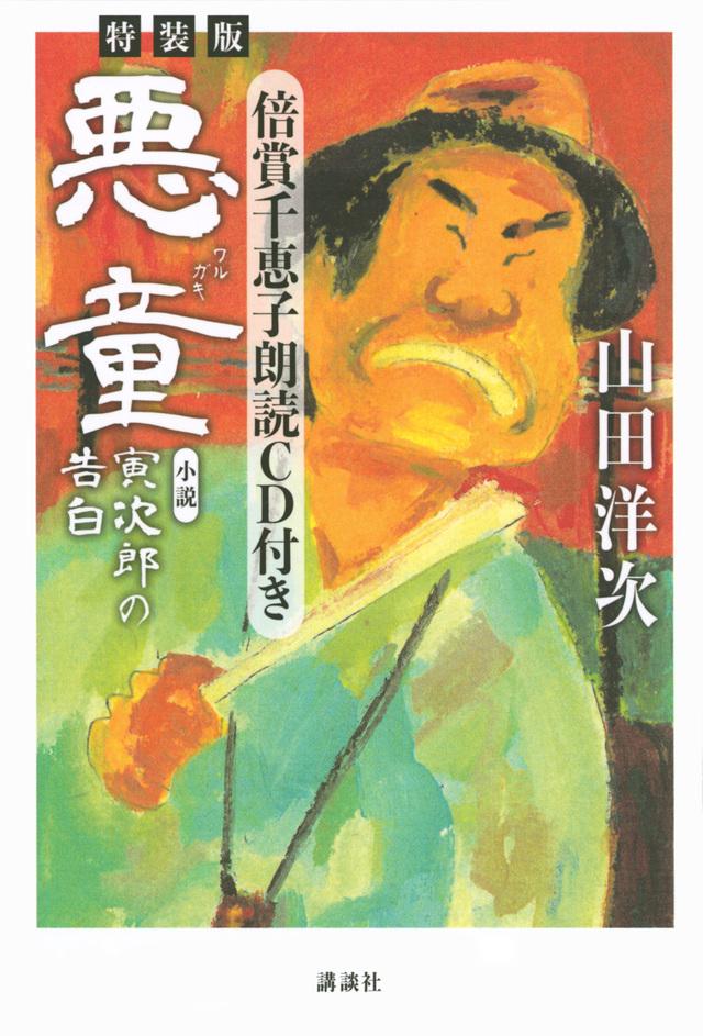特装版・倍賞千恵子朗読CD付き「悪童 小説 寅次郎の告白」