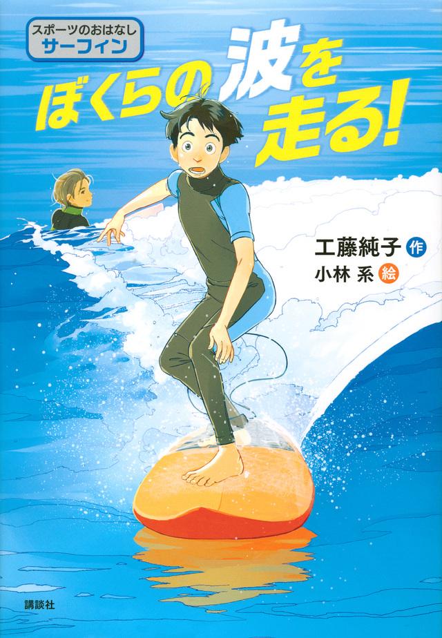 スポーツのおはなし サーフィン ぼくらの波を走る!