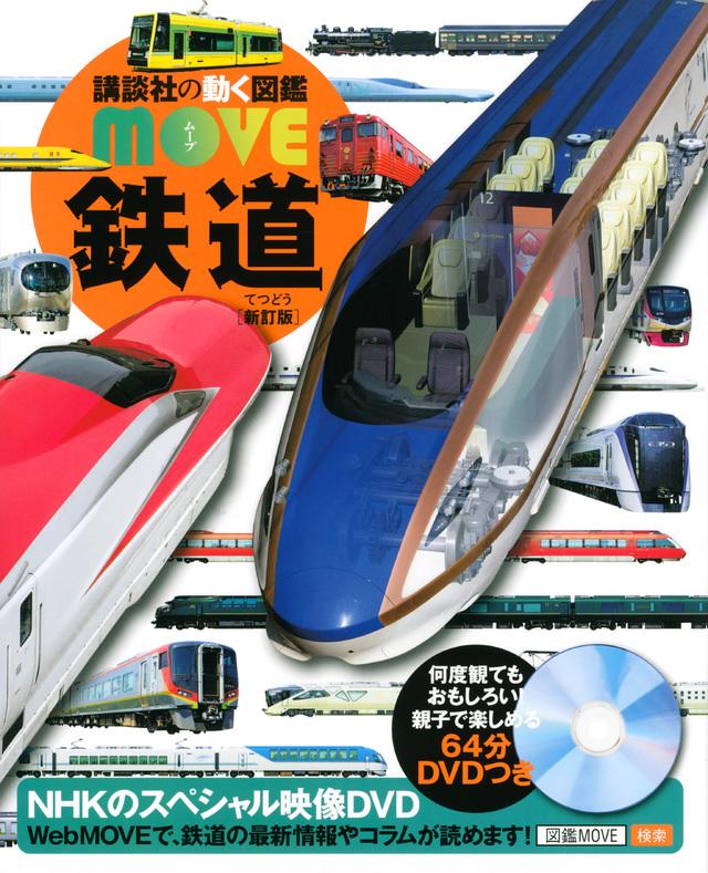 鉄道 新訂版