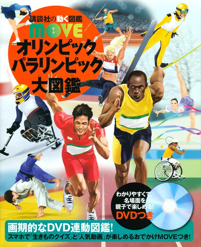 MOVE オリンピック パラリンピック大図鑑