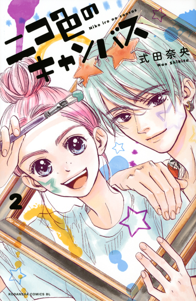 ニコ色のキャンバス(2)