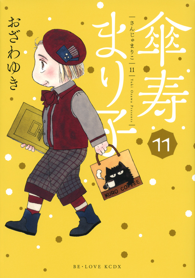 傘寿まり子(11)