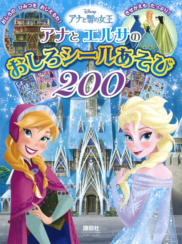 ディズニー アナと雪の女王 アナと エルサの おしろシールあそび 200(ディズニーブックス)