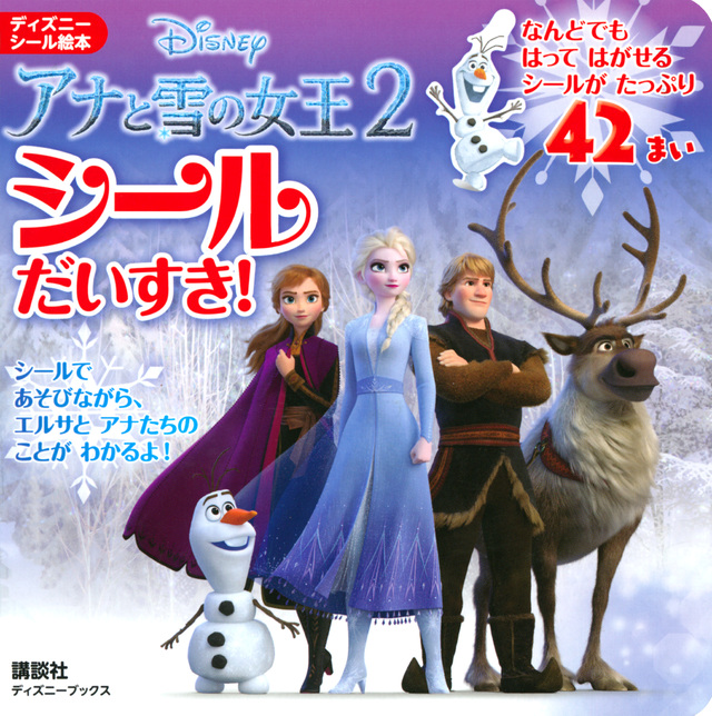 アナと雪の女王2 シールだいすき!