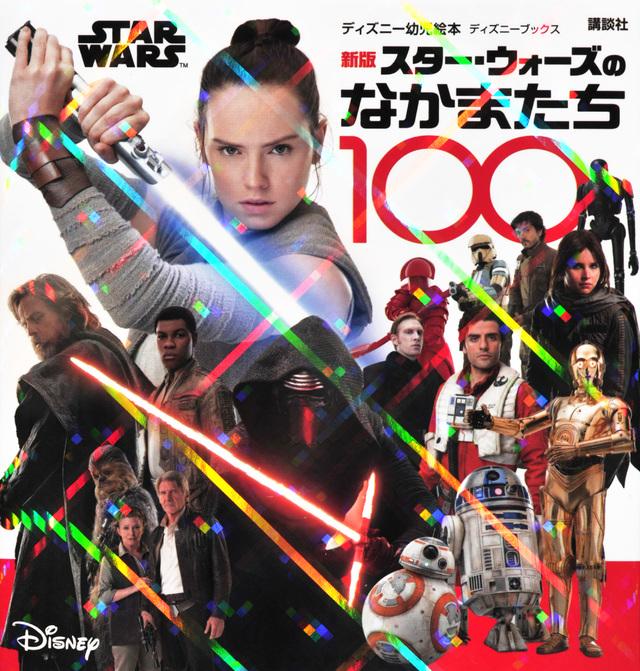新版 STAR WARS スター・ウォーズのなかまたち100 (ディズニーブックス)