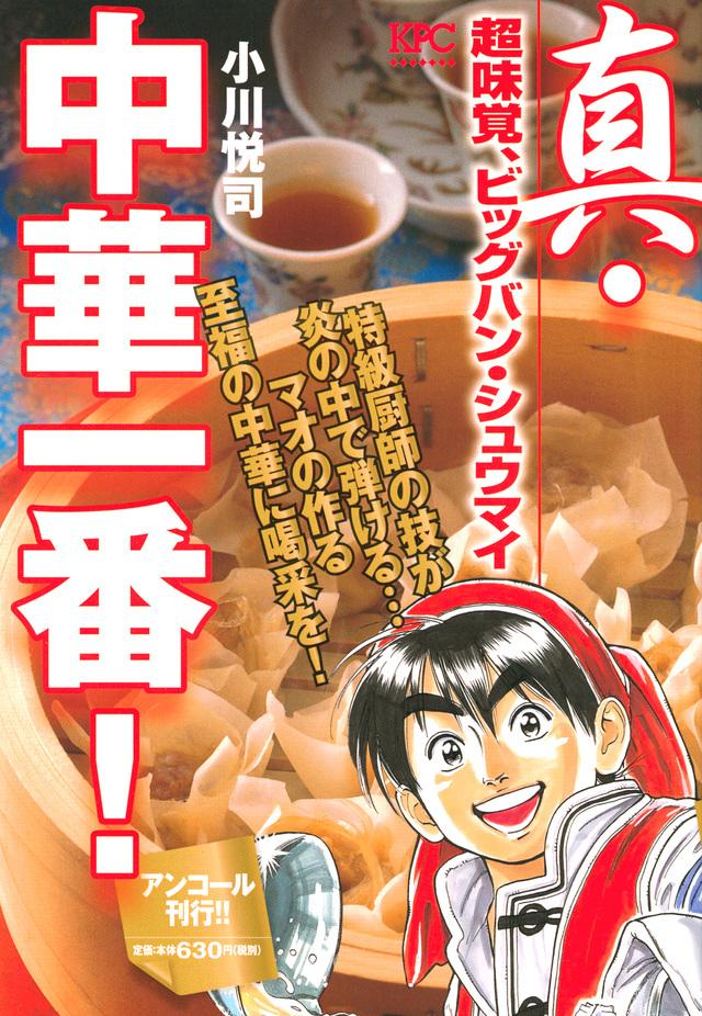 真・中華一番! 超味覚、ビッグバン・シュウマイ アンコール刊行!!