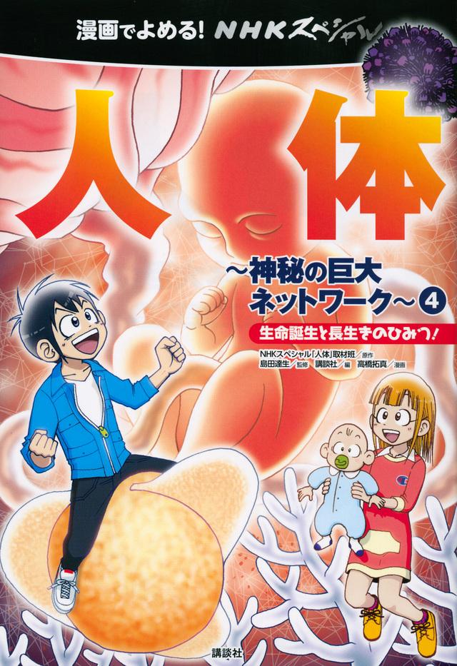 漫画でよめる! NHKスペシャル 人体-神秘の巨大ネットワーク-4 生命誕生と長生きのひみつ!