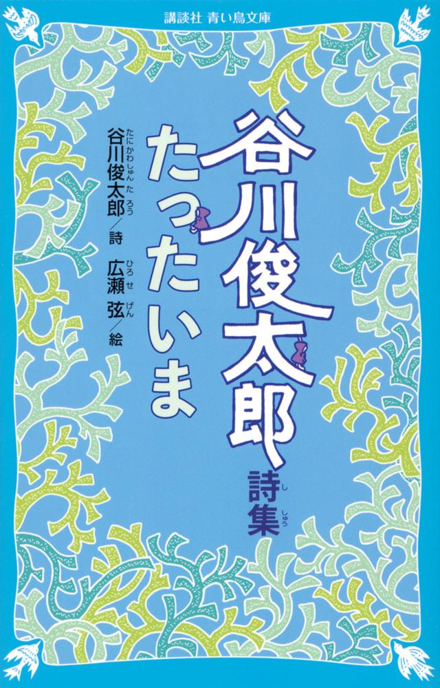 谷川俊太郎詩集 たったいま