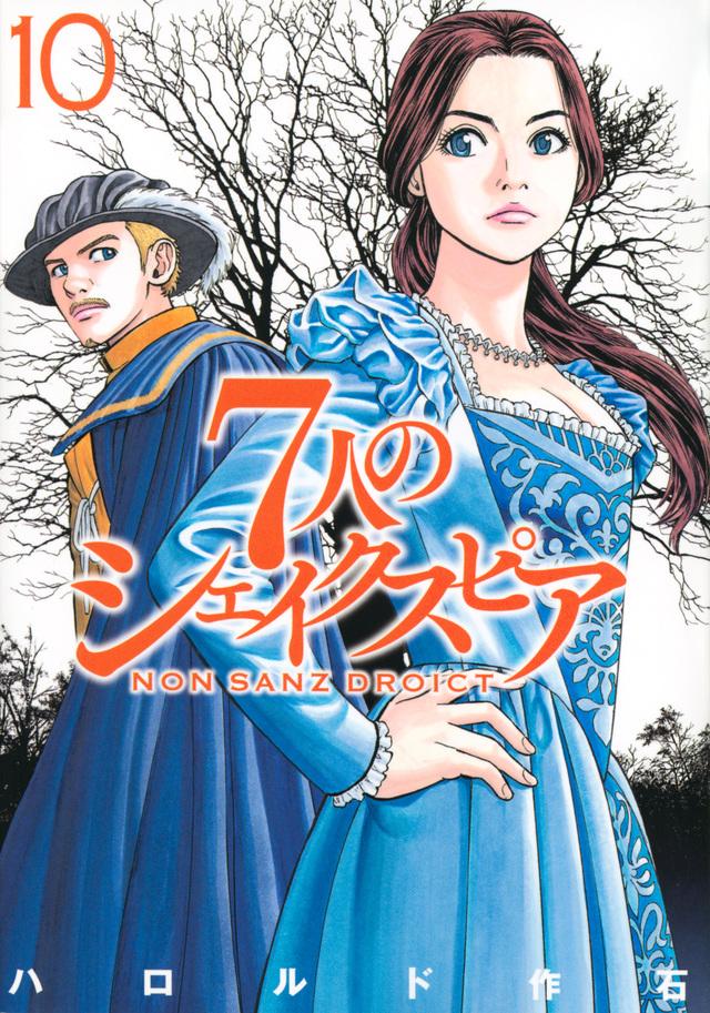 7人のシェイクスピア NON SANZ DROICT(10)