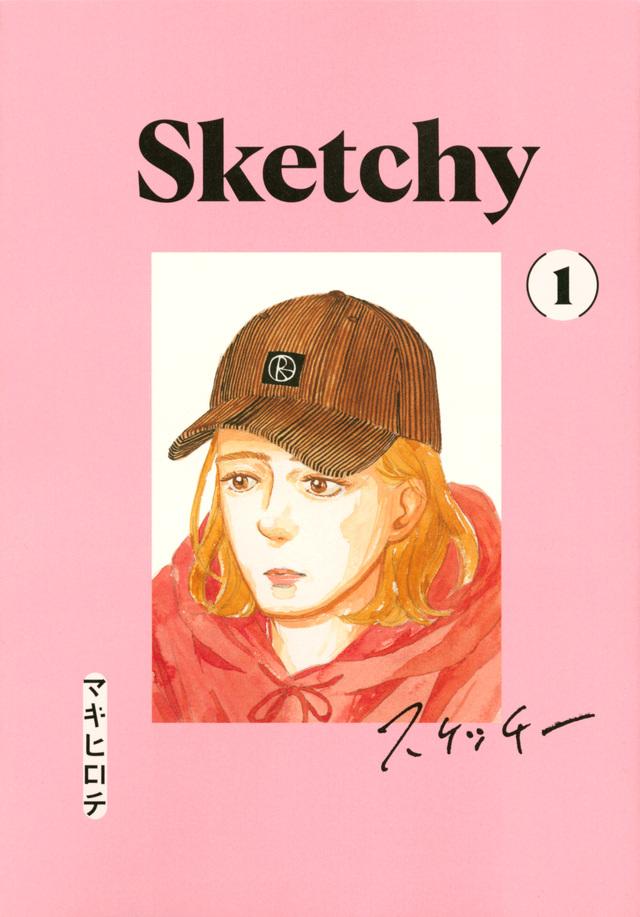スケッチー(1)