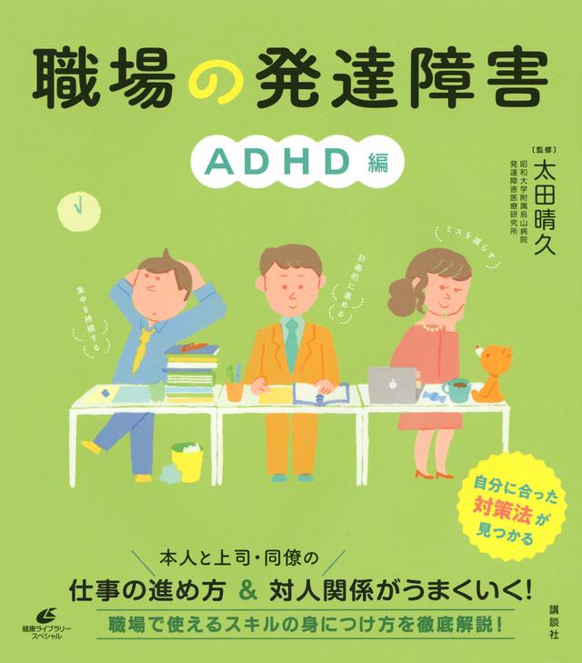 職場の発達障害 ADHD編