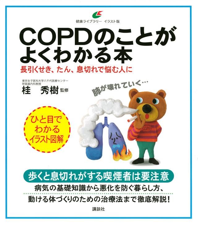 COPDのことがよくわかる本 長引くせき、たん、息切れで悩む人に