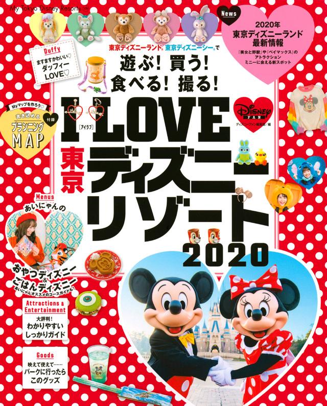 I LOVE 東京ディズニーリゾート 2020