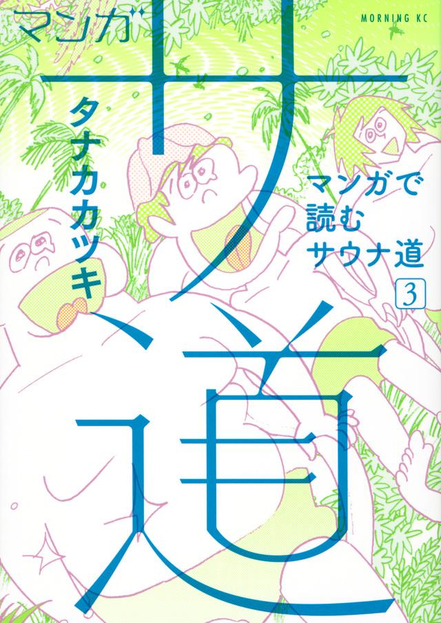 マンガ サ道~マンガで読むサウナ道~(3)
