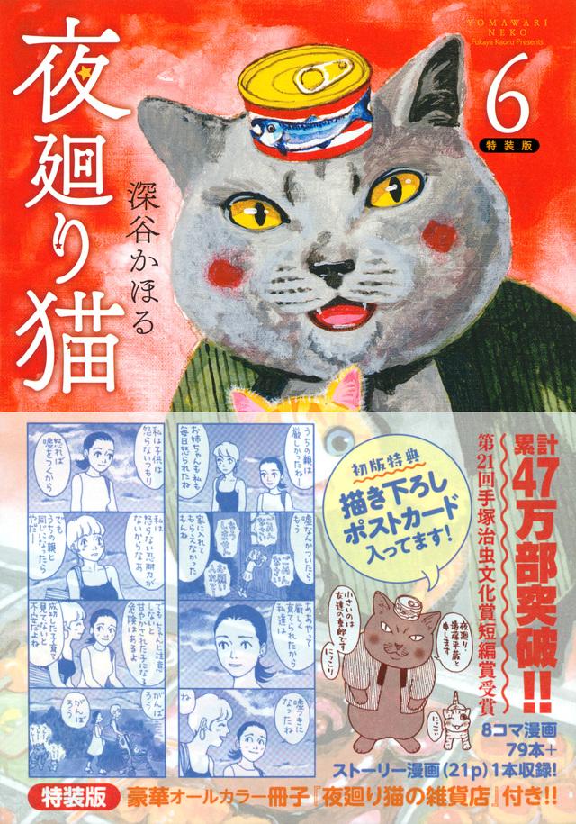夜廻り猫(6)特装版