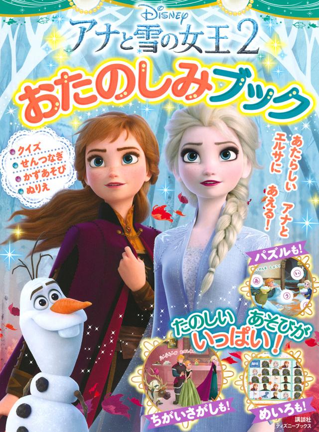 アナと雪の女王2 おたのしみブック