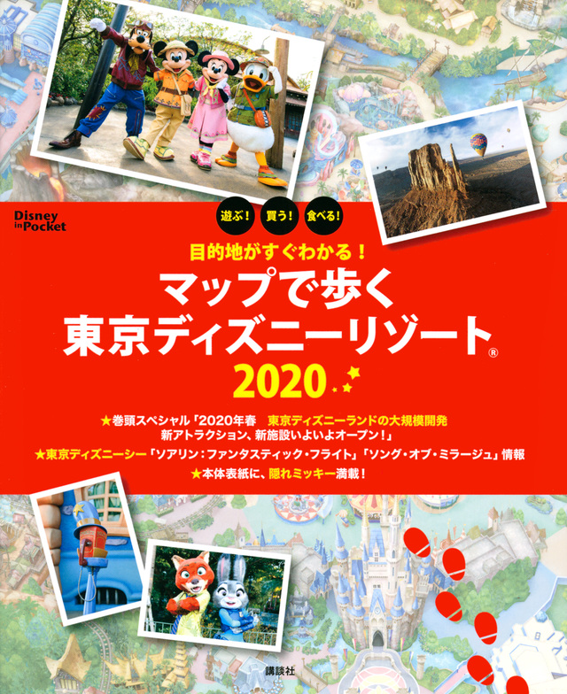 目的地がすぐわかる! マップで歩く東京ディズニーリゾート 2020