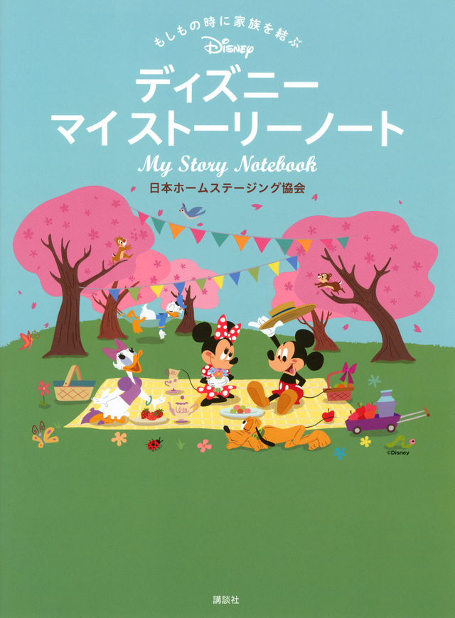 ディズニー マイストーリーノート もしもの時に家族を結ぶ