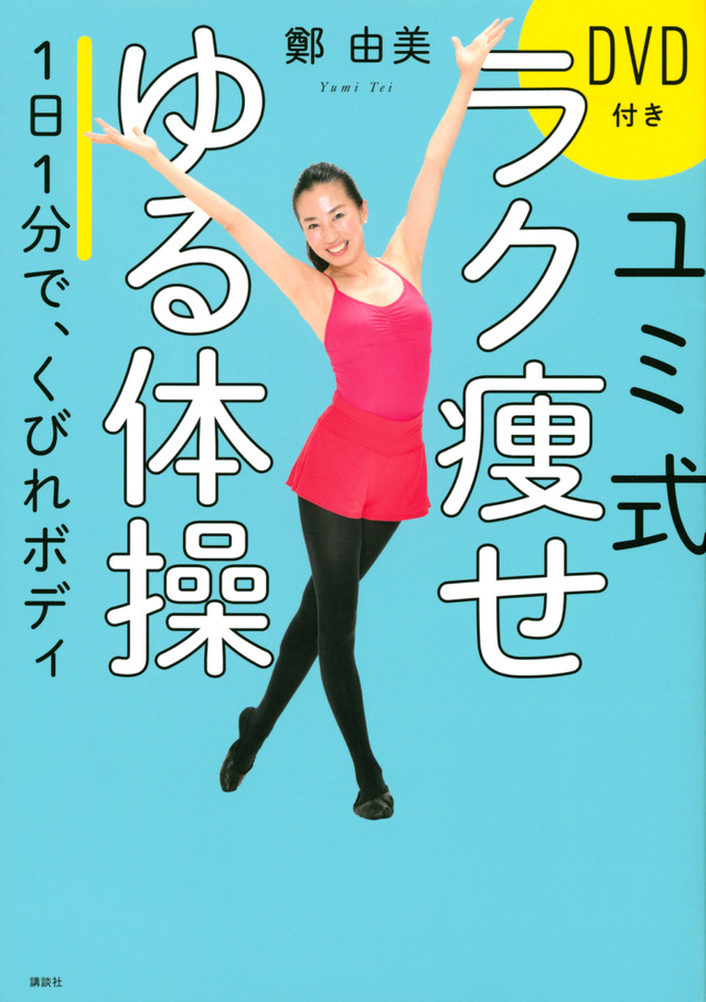 ユミ式 ラク痩せゆる体操 DVD付き 1日1分で、くびれボディ