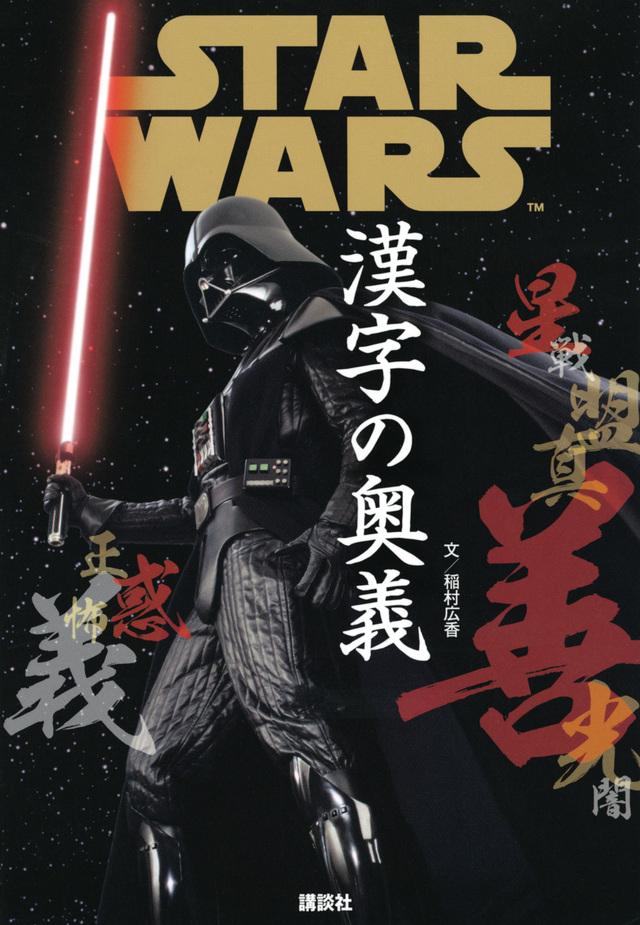 STAR WARS 漢字の奥義