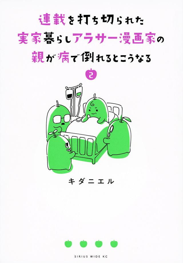 連載を打ち切られた実家暮らしアラサー漫画家の親が病で倒れるとこうなる(2)