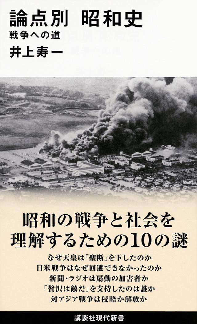 論点別 昭和史 戦争への道