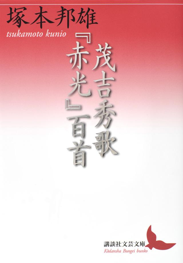 茂吉秀歌「赤光」百首