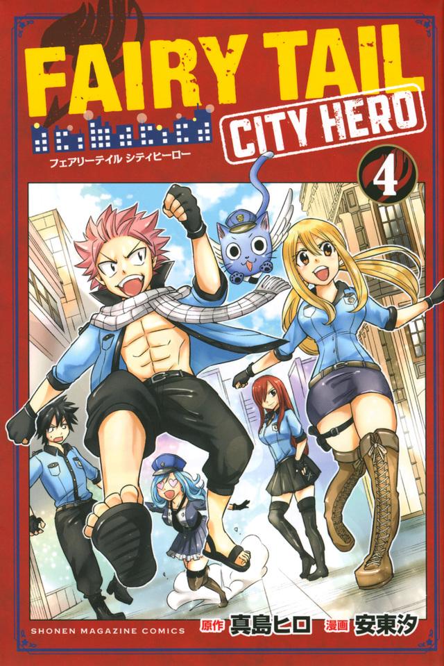 FAIRY TAIL CITY HERO