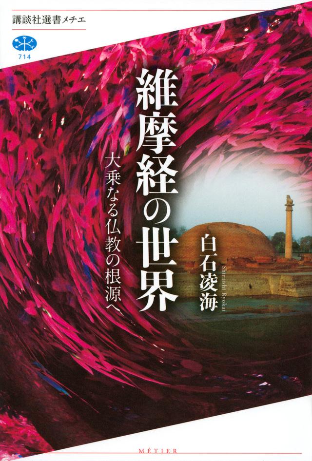 維摩経の世界 大乗なる仏教の根源へ