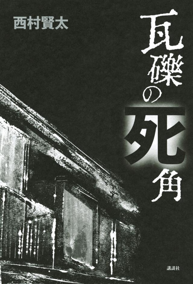 『瓦礫の死角』書影