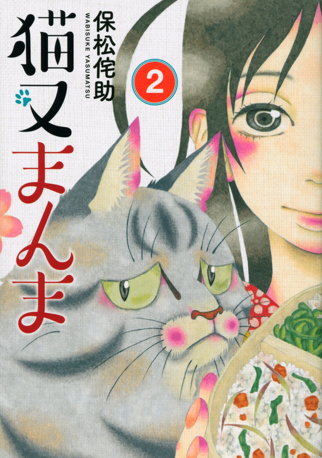 猫又まんま(2)