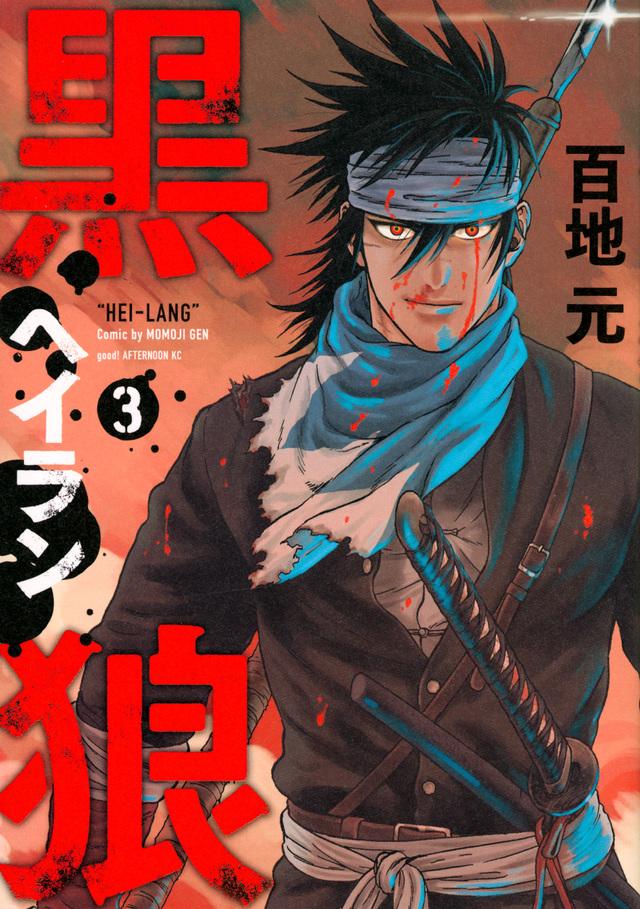 黒狼(3)