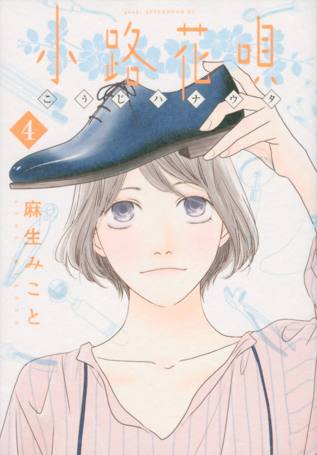 小路花唄(4)