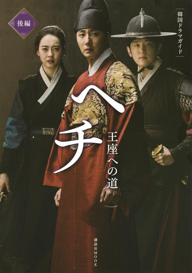 韓国ドラマガイド ヘチ 王座への道