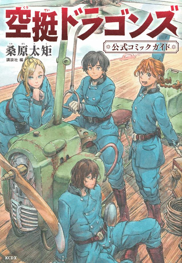 空挺ドラゴンズ 公式コミックガイド
