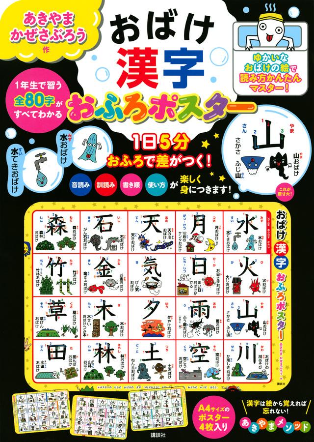 おばけ漢字 おふろポスター