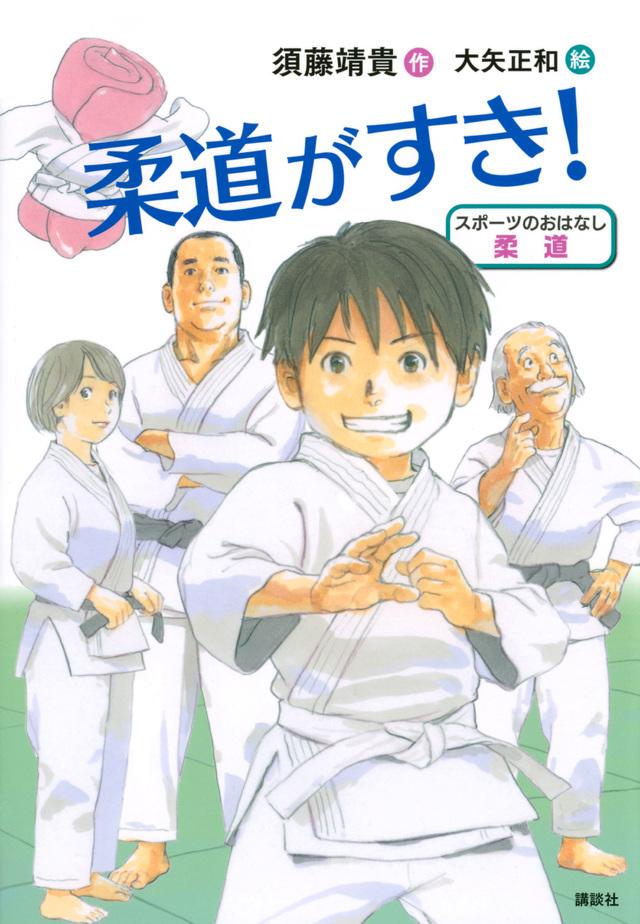 スポーツのおはなし 柔道 柔道がすき!