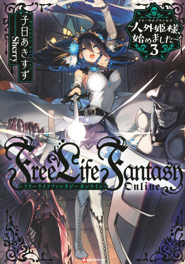 Free Life Fantasy Online ~人外姫様、始めました~3