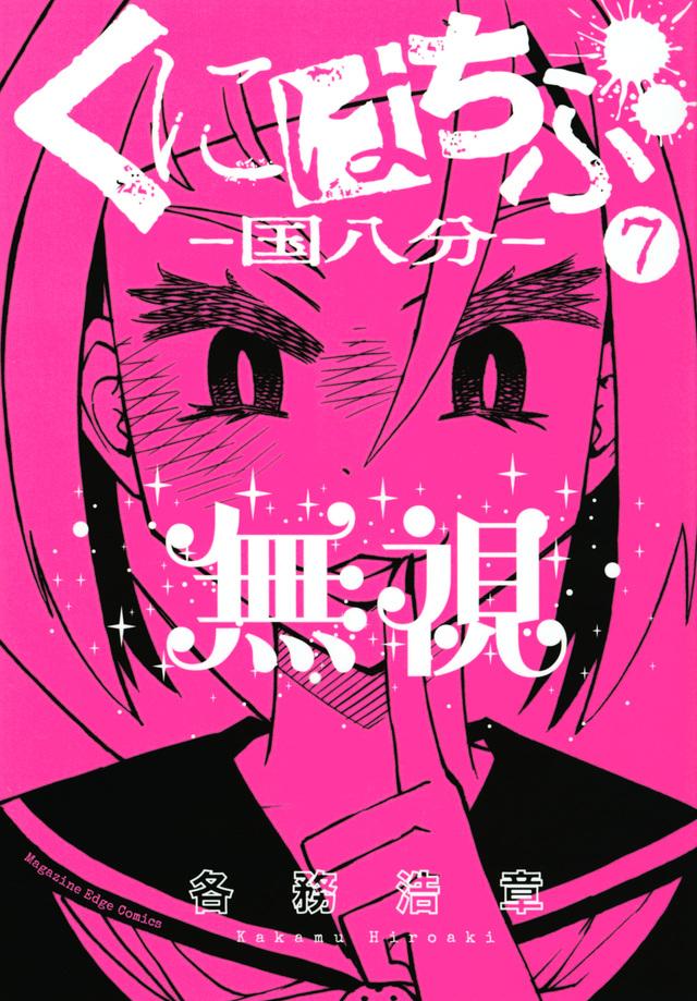 くにはちぶ(7)