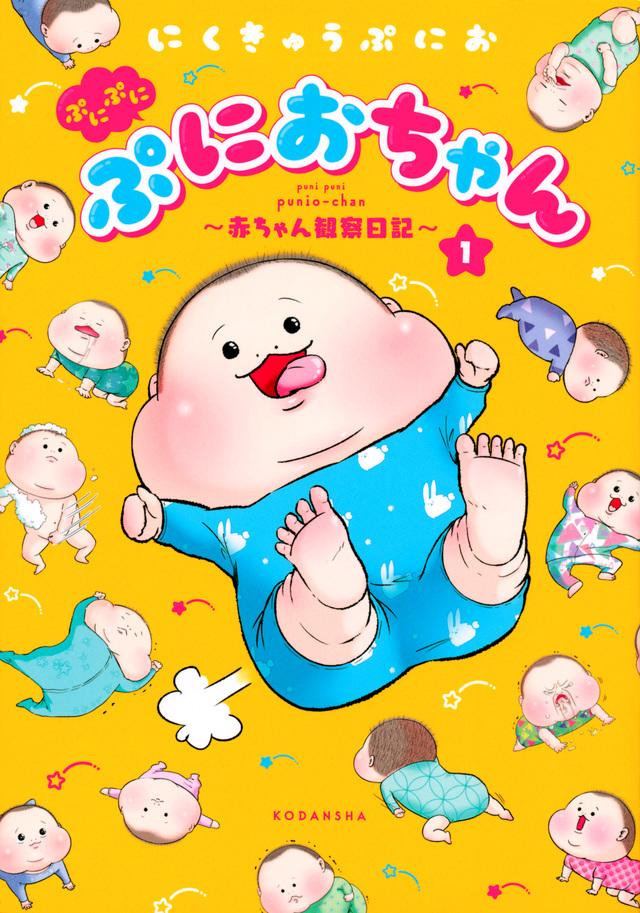 ぷにぷにぷにおちゃん ~赤ちゃん観察日記~(1)