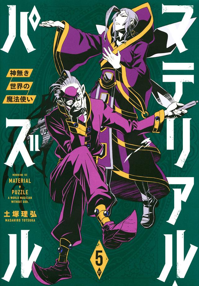 マテリアル・パズル~神無き世界の魔法使い~(5)