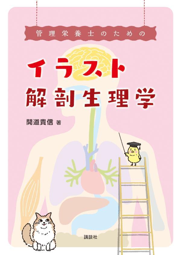 管理栄養士のためのイラスト解剖生理学