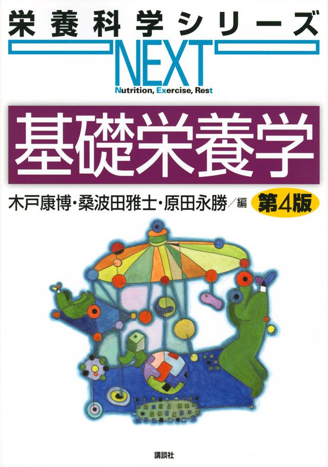 基礎栄養学 第4版