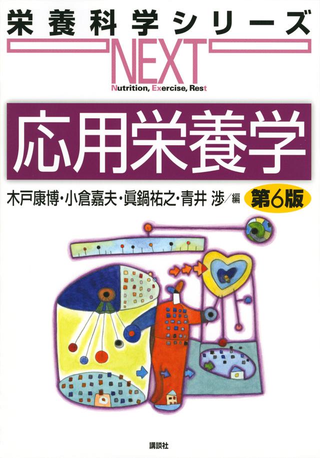 応用栄養学 第6版