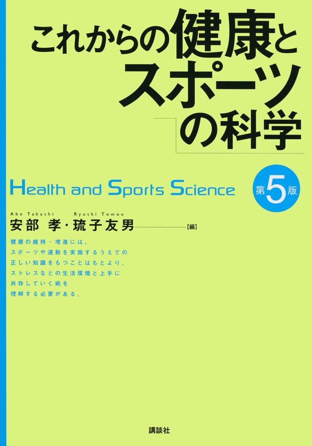 これからの健康とスポーツの科学 第5版