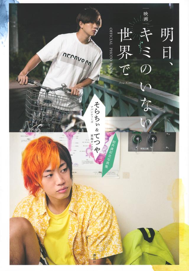 映画「明日、キミのいない世界で」OFFICIAL PHOTO BOOK ―そらちぃ(アバンティーズ)&てつや(東海オンエア)初共演記念写真集―